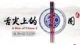 【舌尖上的中国 第二季】第2集 心传 720P高清 [HD] A Bite Of China Season 2 Episode 2