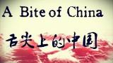 [BD] [720P] 七集纪录片 《舌尖上的中国》 第三集 转化的灵感